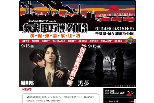 20130717kuroyume2.jpg