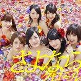 大林宣彦、是枝裕和、蜷川実花......AKB48のPVは、有名監督の「匠の技」博覧会だった