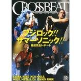 そして、メタルと老人が残った ーー洋楽誌『クロスビート』休刊に寄せて