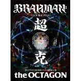 BRAHMANのライブ映像がDVD & Blu-ray化 ステージを360度すべての方向から撮影