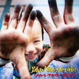 若松孝二監督が手がけたPVも収録 ソウル・フラワー・ユニオン、活動20年の集大成となるDVD発売