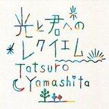 山下達郎の新曲PVは、映画『陽だまりの彼女』のスピンオフ 葵わかなの制服姿も眩しい!