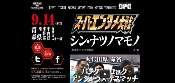 20130926-natsunomamono.jpg