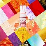 中島みゆき、21年ぶりに歌った「時代」のライブ映像公開