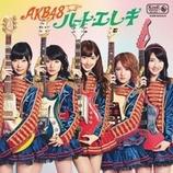 AKB48が芸能の原点に回帰!? 新曲「ハート・エレキ」がGSサウンドとなったワケ