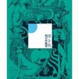 椎名林檎と茂木健一郎のお宝対談が再放送 「作品と本人のギャップ」について議論を繰り広げる