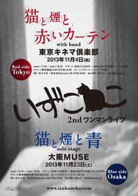 20131101izuko3.jpg
