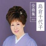 """島倉千代子は歌い手としても波瀾万丈だった """"天才少女""""時代からの歌声の変化を辿る"""