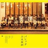 乃木坂46が新曲PVで架空の時代劇に挑戦! くの一、剣士姿に「コントっぽい」との声も