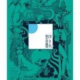 """椎名林檎×中田ヤスタカのコラボ楽曲は本格アクションに注目 """"Perfumeっぽい""""踊りも"""