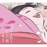 「この世はうまくいかないものなんだ」二階堂和美が『かぐや姫の物語』主題歌に込めた思いとは