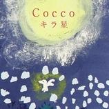 Coccoが感謝のメッセージ発信 過去の発言から「彼女が歌う理由」を探る