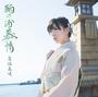 AKB48岩佐美咲が「恋チュン」演歌バージョンMVを公開 和服姿で下町を練り歩く