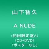 山下智久がファンと相合傘でランデブー…SMAP香取のツアー演出がエロいと話題に