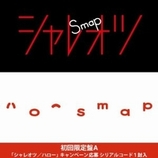 """SMAP初週売り上げ12万枚ダウン SGチャートに見る""""国民的グループ""""の不安定さ"""
