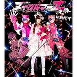 特撮×中川翔子は理想のコラボ!? 新曲『ヌイグルマ―Z』から伝わる両者のシンパシー