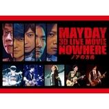 Maydayが東阪でプレミアムライブを開催 2月からは3Dライブ映画も公開へ