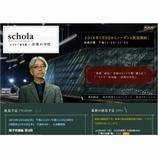 """坂本龍一が『スコラ』で音楽とメディアの関係を講義「音楽に携わる人間は""""録音""""から逃げられない」"""