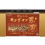 関ジャニ∞、最新SGチャートで安定の1位 バラエティ進出でファン層拡大に成功
