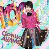 """AKB48峯岸みなみ、剛力彩芽と対面 『1番ソングSHOW』で""""ガオガオダンス""""真似る"""