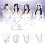 SKE48、シングル1位獲得も「セールス下降トレンド」続く 人気安定への正念場に