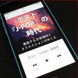 いきものがかり水野×kz×柴那典×宇野常寛によるトークイベント開催 ポスト『J-POP』の時代を語る