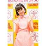 武藤彩未、デビュー会見で大物アイドル目標に「松田聖子さんのように歌い継がれる人になりたい」