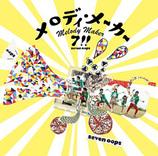 沖縄発4ピースバンド、7!!が10周年イヤー 新シングル&アルバム発売など続々決定中