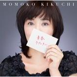 """菊池桃子、シティポップの担い手としての魅力とは ラ・ムーの""""早すぎたサウンド""""も検証"""