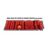 11年ぶり再結成、O.P.KINGがSMA40周年イベントに登場 日比谷野音「YO-KING day」出演者発表