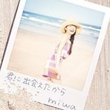 miwa『情熱大陸』で音楽家としての心情明かす「石ころくらいの才能だけど、磨いて出したい」