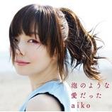 aikoが『SONGS』で語ったデビュー16年「愛の歌も少しずつは変わってきてるんかなあ」