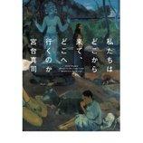 宮台真司+小林武史が語る、2010年代の「音楽」と「社会」の行方