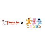 嵐、SexyZoneらに楽曲提供の仙台在住バンド「ニホンジン」地元FM局でパワープレイ楽曲を無料配信