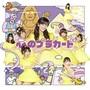 AKB48次作センター・宮脇咲良、奇妙な走り方を披露意外な運動オンチぶりが波紋呼ぶ