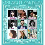 tofubeats、1stフルアルバム詳細決定 PES、BONNIE PINK、Lyrical Schoolら参加へ