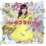 AKB48渡辺麻友、過激な恋愛アプローチの女性に怒り 「ゲスの極みでしたよ!」