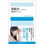 HKT48指原莉乃はなぜ「頂点」に? セルフプロデュース時代におけるトップアイドルの条件