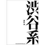 """「渋谷系」とは日本版アシッドジャズだった!? 若杉実の労作が提示する""""DJ文化""""という視点"""
