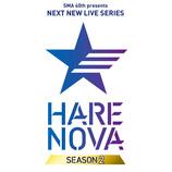 SMAライブオーディションシリーズ『HARE NOVA シーズン2』に10名様ご招待 参加型レポート企画も