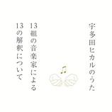 宇多田ヒカル、15周年記念カバーアルバムに椎名林檎、浜崎あゆみ、岡村靖幸、tofubeatsら参加決定