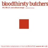 bloodthirsty butchers『血に飢えた non-album songs』プロモーションビデオ公開
