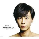 氷川きよしと吉井和哉、最新チャートで競うスターシンガーの意外な共通点とは?