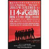 スカパラの武道館公演にアジカン、10-FEET、モンパチ、亀田誠治の出演が決定