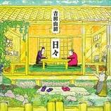 吉田山田「日々」はなぜヒット? ストーリー系歌詞の系譜から読み解く