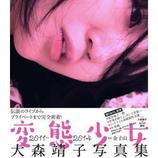 """大森靖子はこうして""""変態""""を遂げた 3年間撮り続けた写真家が語る、彼女の素顔"""