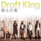 Draft King、初シングルは海援隊『贈る言葉』カバー カップリングにはライブ定番曲も