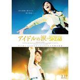 SKE48『リクアワ』でドキュメンタリー予告編上映 小木曽汐莉「プロポーズをしてもらって」