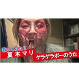 """夏木マリ、なぜ「ゲラゲラポーのうた」をカバー? キャリア44年の""""遊び心""""に迫る"""