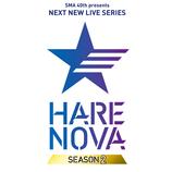 『HARE NOVA Vol.07』ライブレポート 「バンドはナマモノ。オーディションがすべてじゃない」